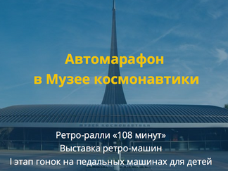 Автомарафон в Музее космонавтики: ретро-ралли «108 минут», выставка ретро-машин и I этап гонок на пе
