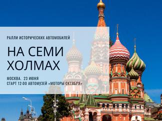 23 июня в Москве пройдёт Ралли исторических автомобилей «На семи холмах».