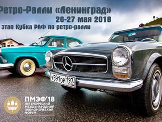 Ретро-Ралли «Ленинград» - часть официальной программы ПМЭФ 2018.