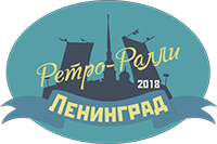 «Ралли Ленинград 2018» – 1 этап Кубка РАФ по ретро-ралли состоится 26-27 мая.