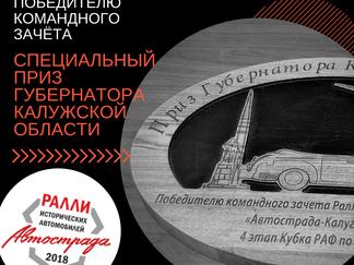 Опубликованы фото Главного приза калужского ралли!