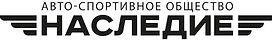 Лого Наследие.jpg