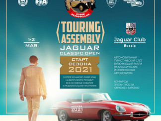 Старт сезона - 1 мая! Touring Assembly совместно с Jaguar Club Russia.