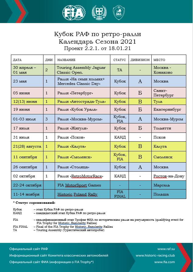 Календарь 2.2.1.png
