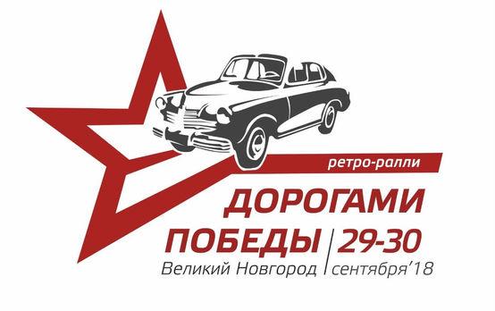 Rally_Novgorod_2018.jpeg
