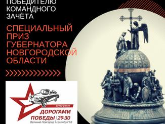 Специальный Приз Губернатора Новгородской области победителю Командного зачёта