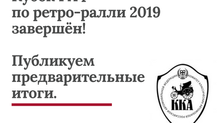 Кубок РАФ по ретро-ралли 2019 завершён!