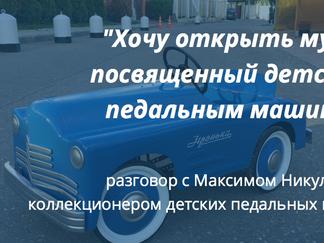 """""""Хочу открыть музей, посвященный детским педальным машинам"""""""