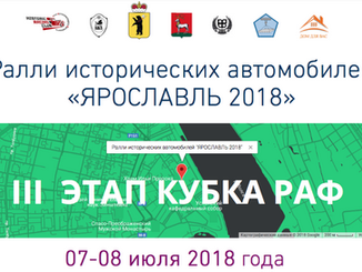 Ралли «Ярославль-2018». 3-й этап Кубка РАФ