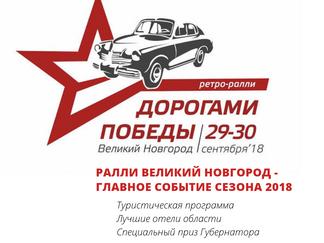 Ралли Великий Новгород – главное событие сезона 2018
