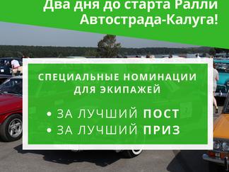 Специальные номинации для экипажей ралли «Автострада-Калуга 2018»