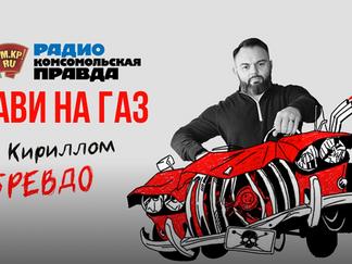 """HRC на радио """"Комсомольская правда"""". Программа """"Дави на газ"""" с Кириллом Бревдо"""