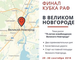 Финал Кубка РАФ в Великом Новгороде