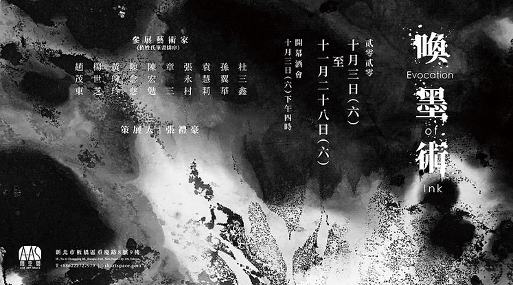 喚墨術臉書banner_工作區域 1.jpg