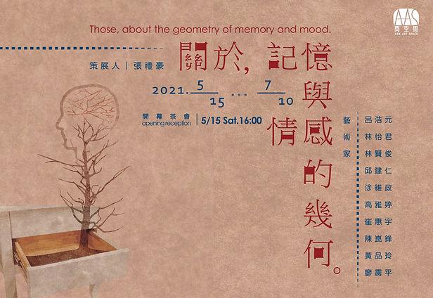 關於,記憶與情感的幾何