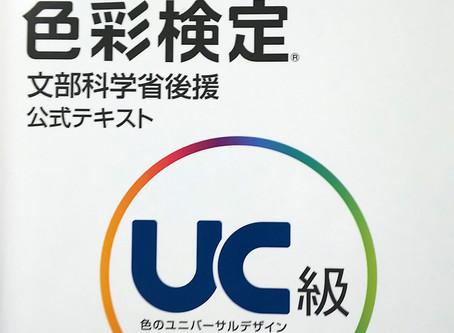 書体と色のユニバーサルデザイン