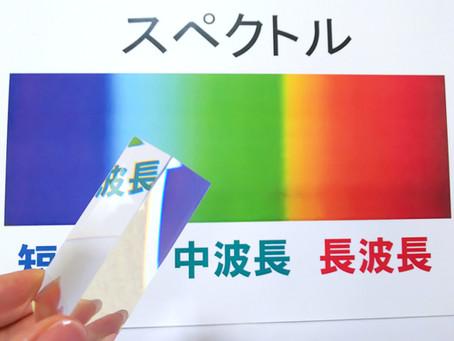太陽光の虹色スペクトル