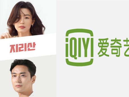 The most awaited drama of 2021 <Cliffhanger> made an exclusive contract with iQIYI