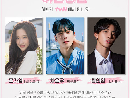 2020 Trend of Korean dramas based on Webtoons