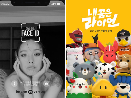 A new form of OTT service strategy from a new Korean OTT