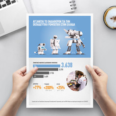 Infographics design for COSMOTE, sponsor of the Panhellenic Robotics Competition