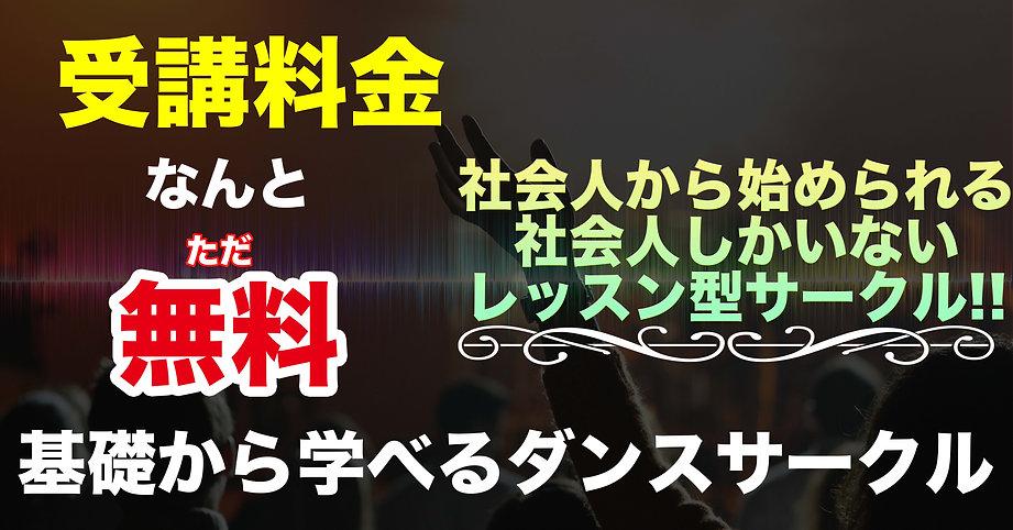 サークル無料.jpg