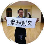 Warren Ho sensei at Rivonia Kendo Club J