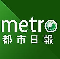 Metro Daily.jpg