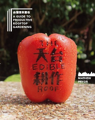 The Edible Roof - A Guide to Productive Rooftop Gardening|天台耕作-天台園藝指南