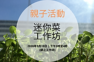 Microgreens Online Course - Chinese - Ma