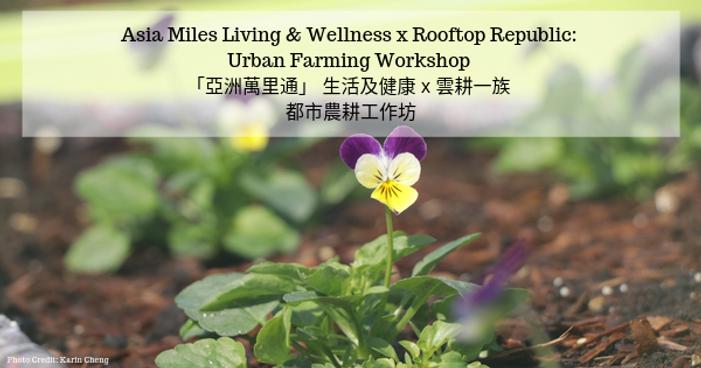 AsiaMiles_RR Urban Farming Workshop.png