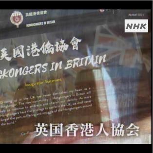 NHK Documentaries    「香港ディアスポラ〜ロンドン 移民たちの1年〜」