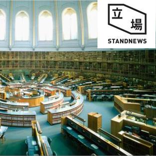 立場新聞 | 流亡港人送康文署下架著作予英圖書館 《香港民族論》等獲大英圖書館允收藏