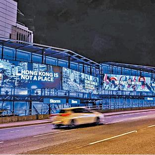 蘋果日報 | 團體倫敦登廣告 宣揚香港民族