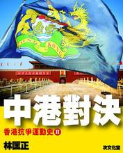 香港爭運動史2中抗港對決