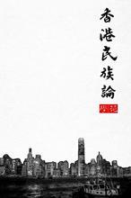 香港論民族