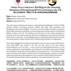 Press Conference|Housing needs and the situation of Hong Kong BN(O)s arriving in the UK