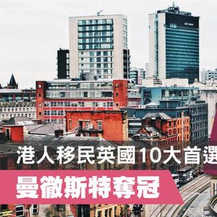 香港經濟日報  港人移民英國10大居住地 曼徹斯特奪冠