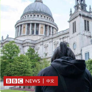 BBC | 香港BNO移民潮:一位單親母親攜女兒闖蕩英國的故事