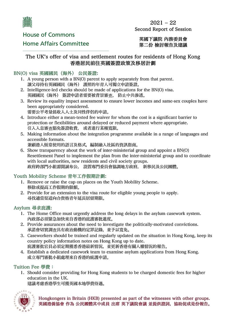 HoC HA Committee Summary.png