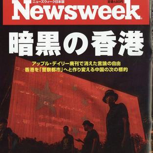 Newsweek Japan  特集:暗黒の香港