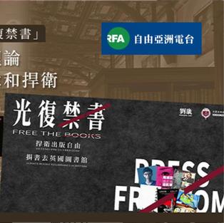 自由亞洲電台 | 流亡英國港人禁書贈知名圖書館 望傳承香港自由這核心價值