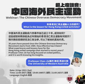 中國海外民主運動啟示講座