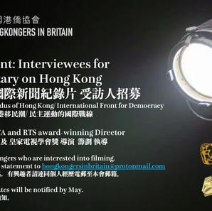 香港紀錄片受訪者招募