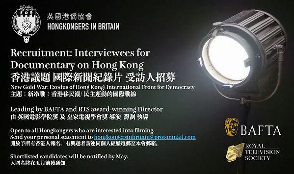 香港議題 國際新聞紀錄片 受訪人招募