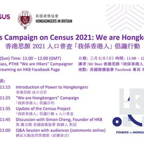 香港思源2021人口普查「我係香港人」倡議行動