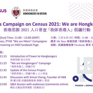 香港思源 2021人口普查「我係香港人」倡議行動