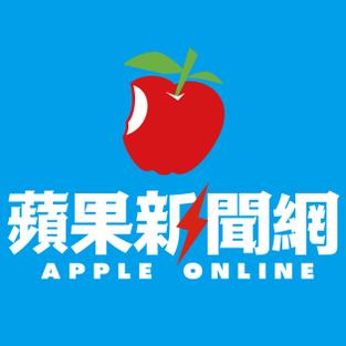 蘋果新聞網 時力:中共迫害香港新聞自由與民主 是建黨「百年之恥」