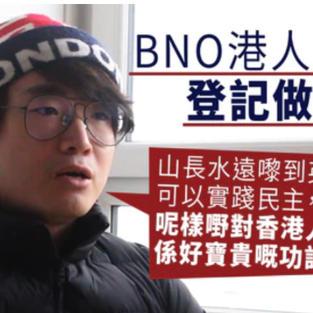 蘋果日報| 英國選舉︱港人組織呼籲BNO港人登記做選民