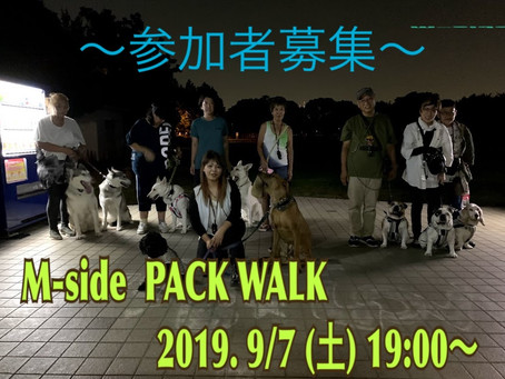 M-side パックウォーク〜57〜参加者募集中